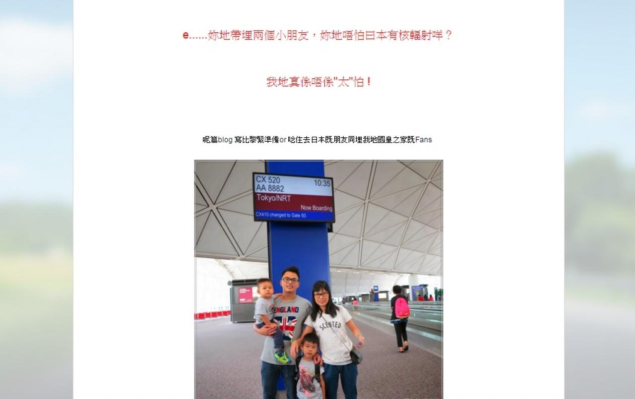 郭太寫網誌介紹遊日原因,和提供核輻射知識,希望大家可以加深討論。(受訪者博客截圖)