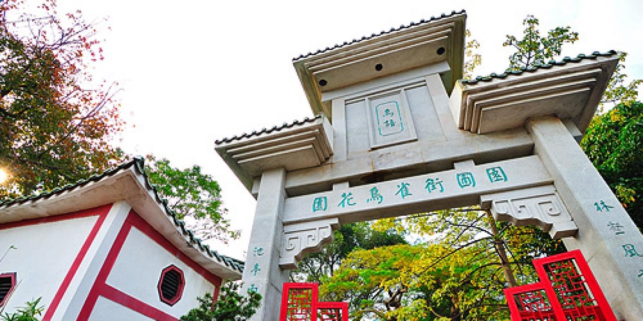 雀鳥花園入口牌樓(旅發局網頁圖片)
