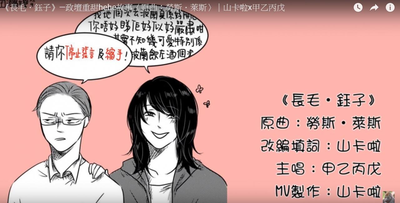 有網民更將曾鈺成、梁國雄二人改編成漫畫主角,並改編歌曲《勞斯.萊斯》製作短片,將二人想像成「同性密友」。(YouTube截圖)