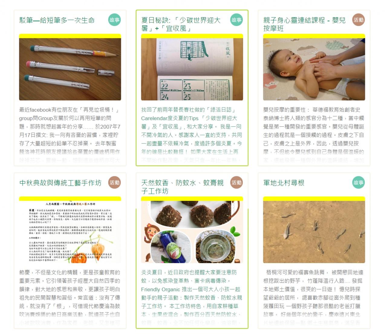 網站有地圖(上)及文字(下)介面,散落香港各處的綠色資訊一目了然。(「綠活地圖」網站截圖)