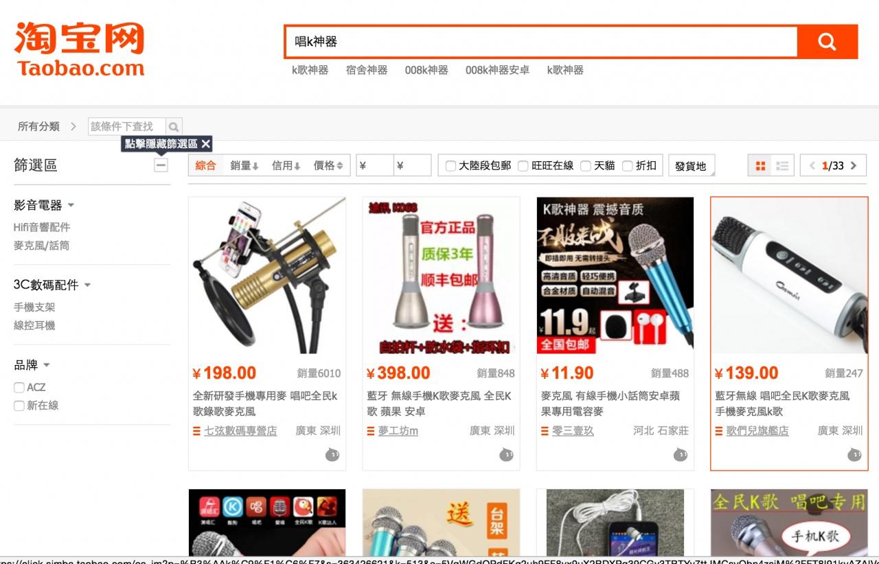 只要在淘寶搜尋「唱K神器」就可以找到大量網店選購。(電腦截圖)