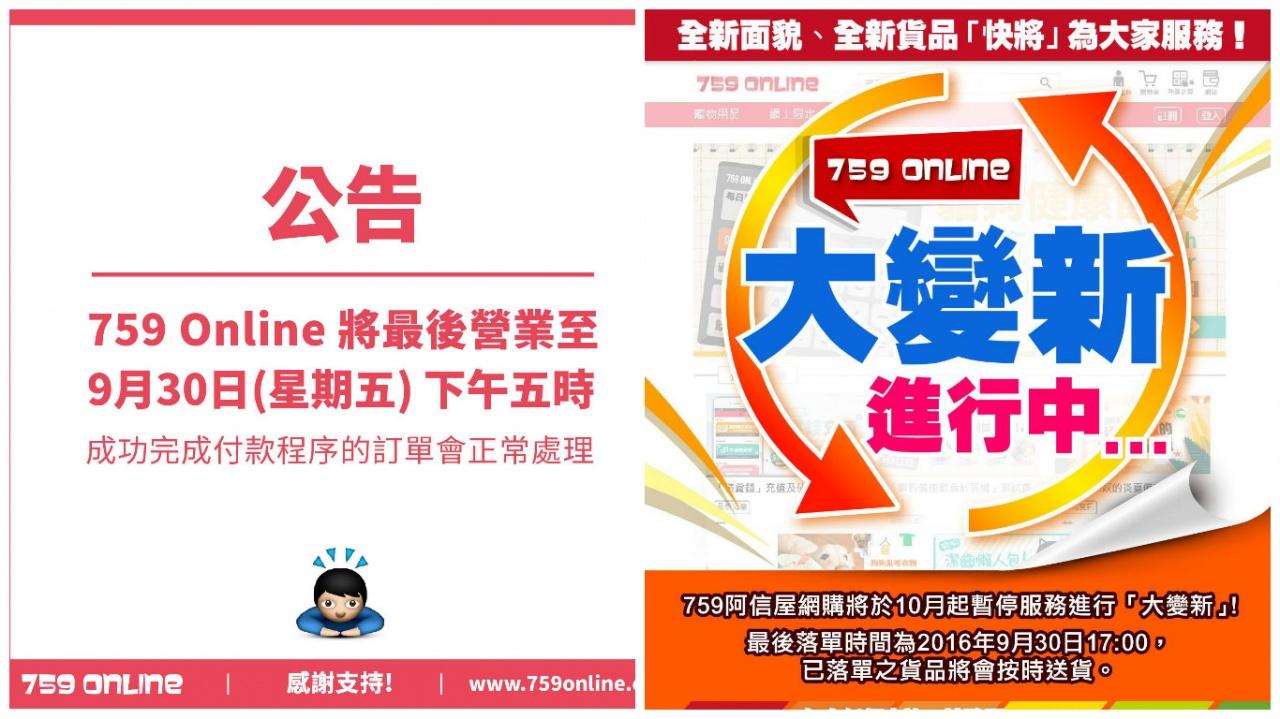 759 阿信屋於fb 張貼「759 Online 最後營業」的通告,令一眾網民誤以為阿信屋「執笠」,原來只是虛警一場。(阿信屋fb圖片)