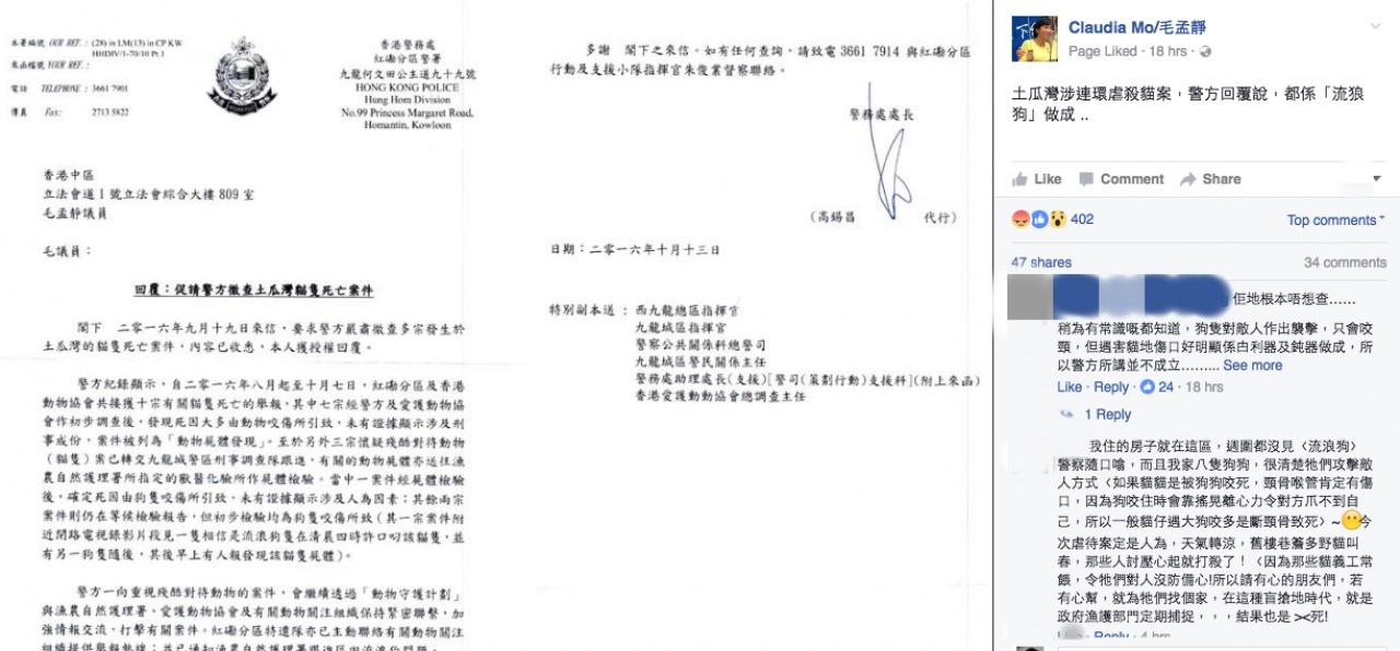立法會議員毛孟靜早前去信警方查詢土瓜灣殺貓案調查情況,昨日在其Facebook刊登警方的回覆,惹起議論。(毛孟靜Facebook截圖)