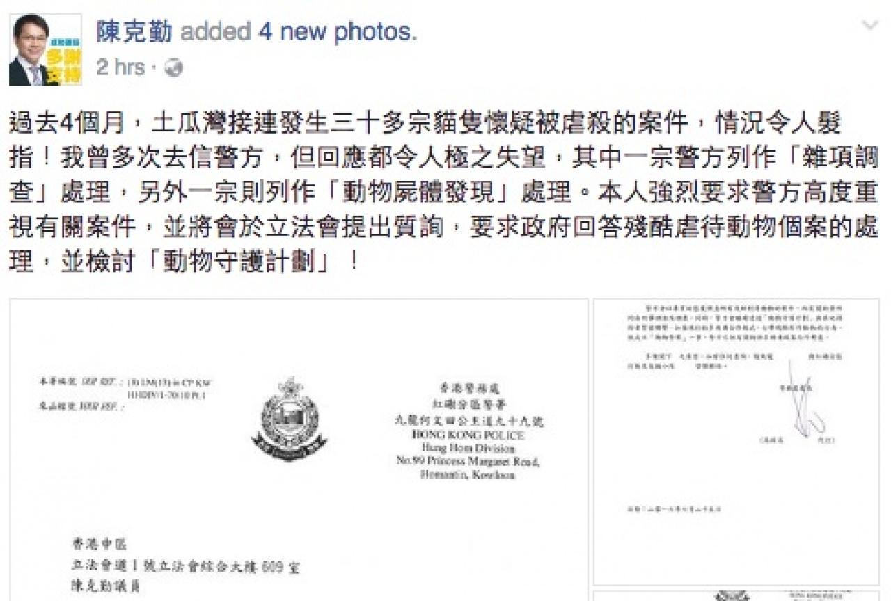 陳克勤表示會就「動物守護計劃」於立法會提出質詢。(陳克勤Facebook截圖)