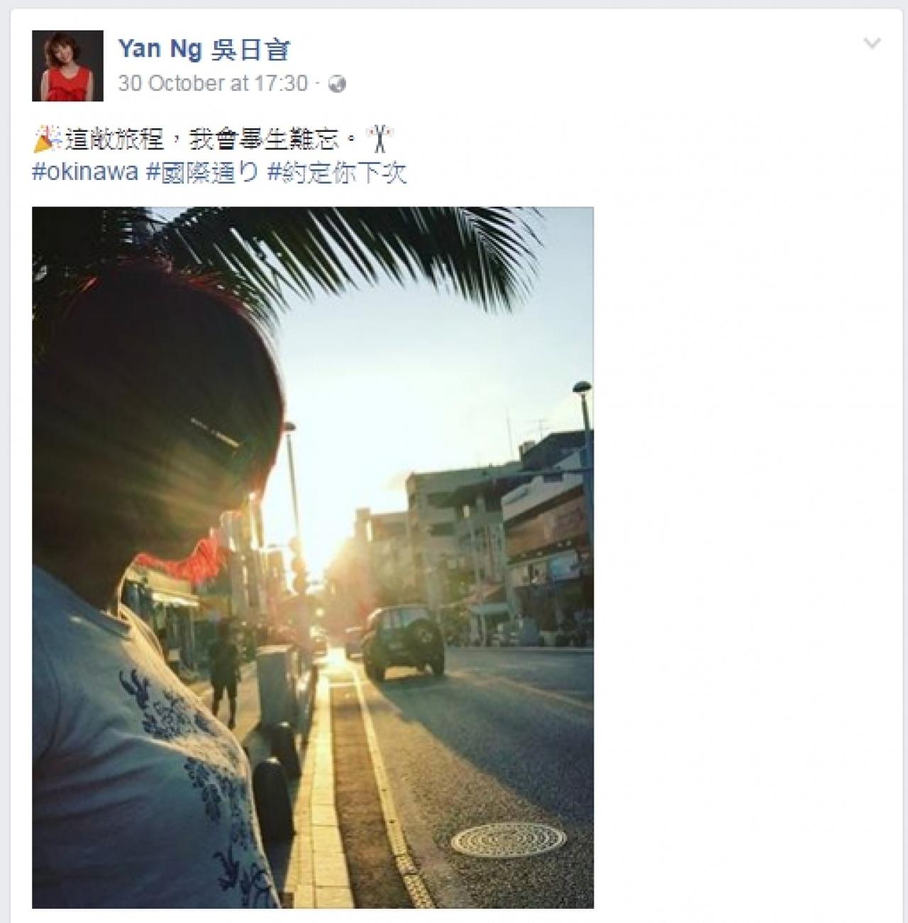 雖然吳日言由求婚到註冊都秘密進行,但上月底她在Facebook曾表示「這敞旅程,我會畢生難忘」,已透露玄機表示將會成為人妻。(Facebook圖片)