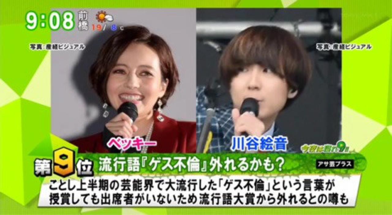 「ゲス不倫」入選今年日本「新語・流行語大賞」第9位。