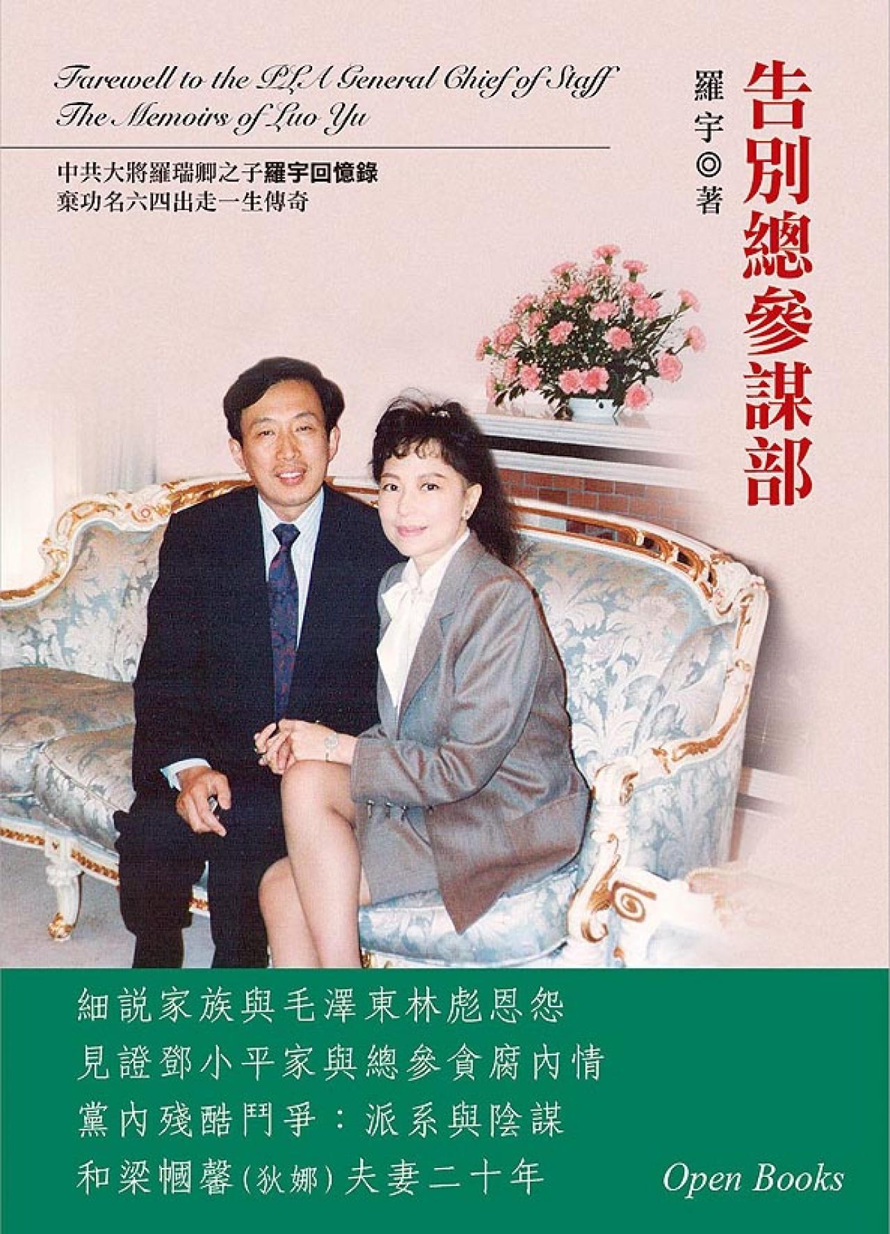 羅宇為紀念亡妻狄娜的《告別總參謀部》在書店大受歡迎。(網上圖片)